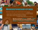Возобновление работы археологического кружка