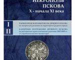 Состоялась презентация книги «Древнерусский некрополь Пскова. X — начало XI века» (в 2-х томах)