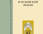 Программа 62-го археологического семинара им. академика В.В.Седова